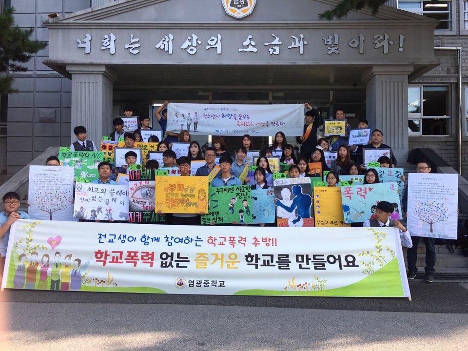 캠페인 활동
