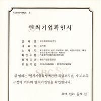Certificate of Venture Company