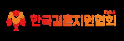 한국결혼지원협회