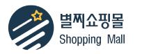 별찌_쇼핑몰제작파트_부분