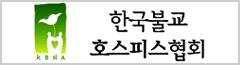 한국불교호스피스협회