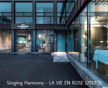 Singing Harmony - LA VIE EN ROSE (2018.3)