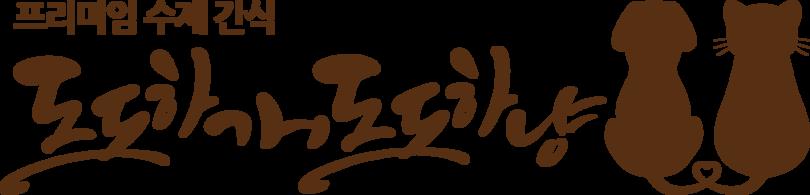 도도하개 도도하냥 - 프리미엄 수제간식