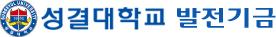 성결대학교 발전기금