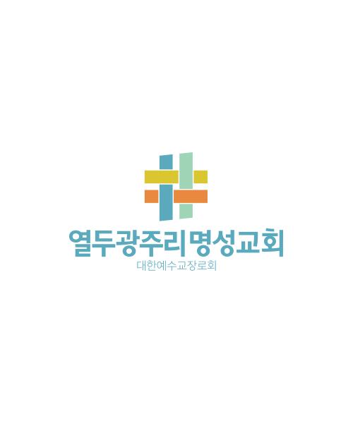 대한예수교장로회 <br> 열두광주리명성교회