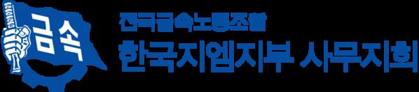 금속노조 한국지엠지부 사무지회