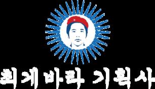 최게바라 기획사