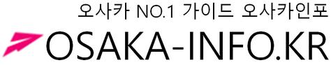 오사카인포 오사카관광지도