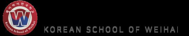 웨이하이한국학교