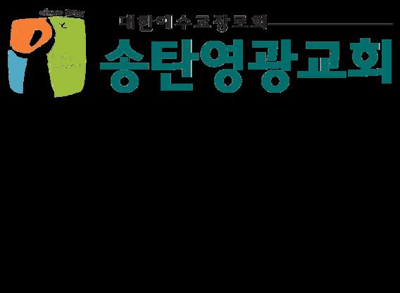 송탄영광교회