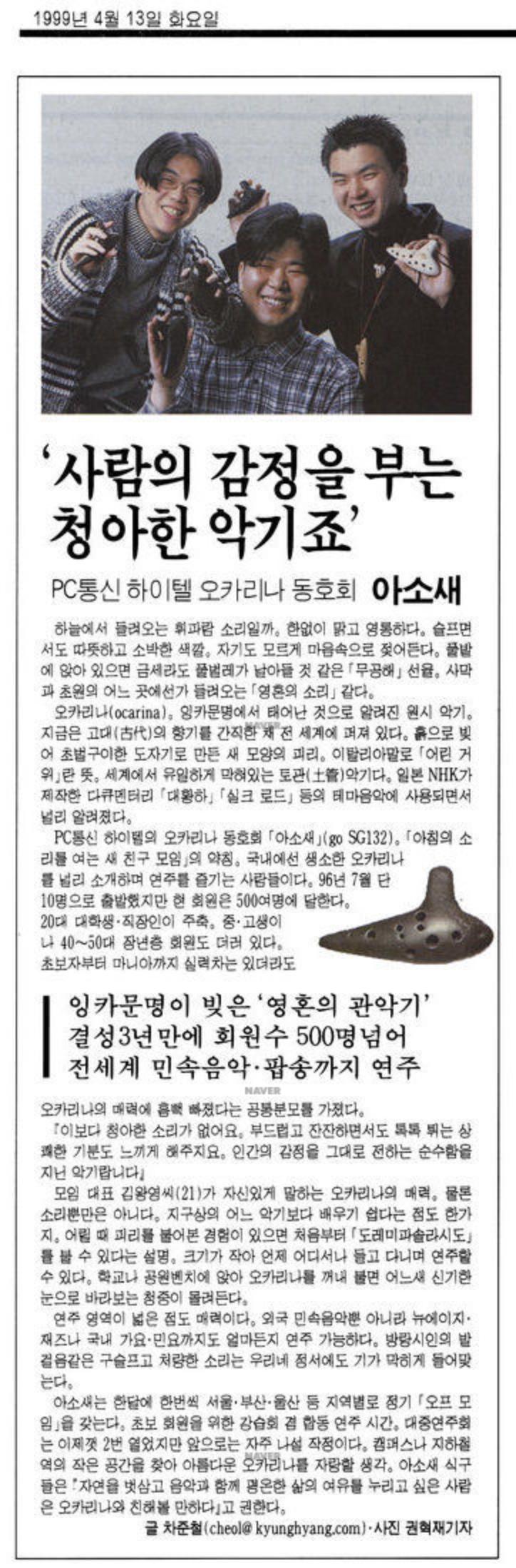 1999년 4월 13일자 경향신문 매거진X에 실린 기사