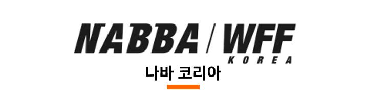 나바 코리아 NABBA KOREA 로고