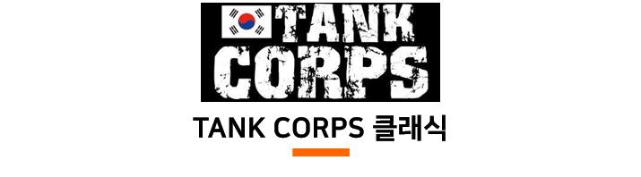 TANK CORPS 탱크콥스 클래식 로고
