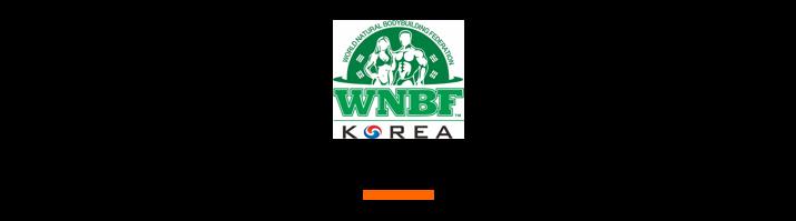 WNBF KOREA 로고