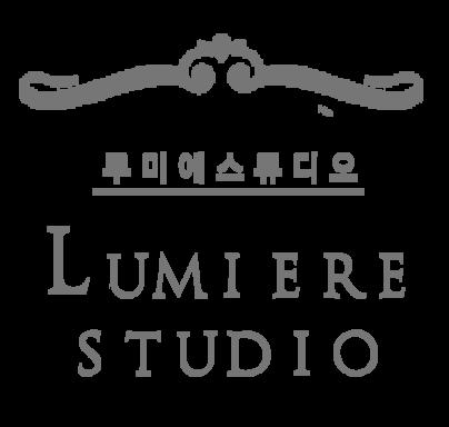 루미에스튜디오
