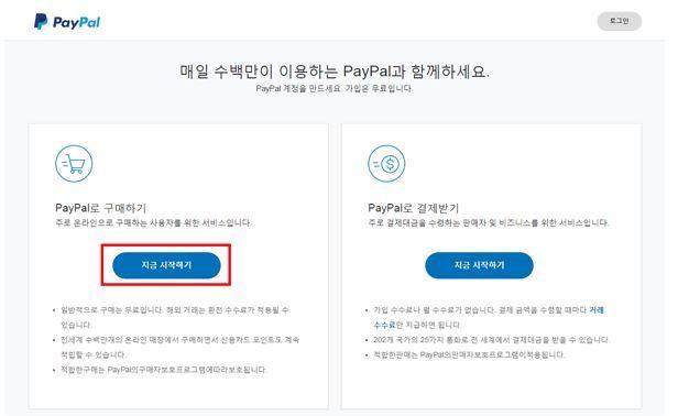 다음 페이지에서는 [PayPal 로 구매하기] 와 [PayPal 로 결제받기] 가 보입니다.  여기에서 [PayPal 로 구매하기]의 [지금 시작하기] 버튼을 눌러주세요.