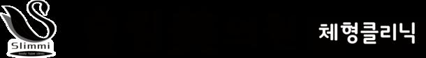 슬림미의원-체형클리닉