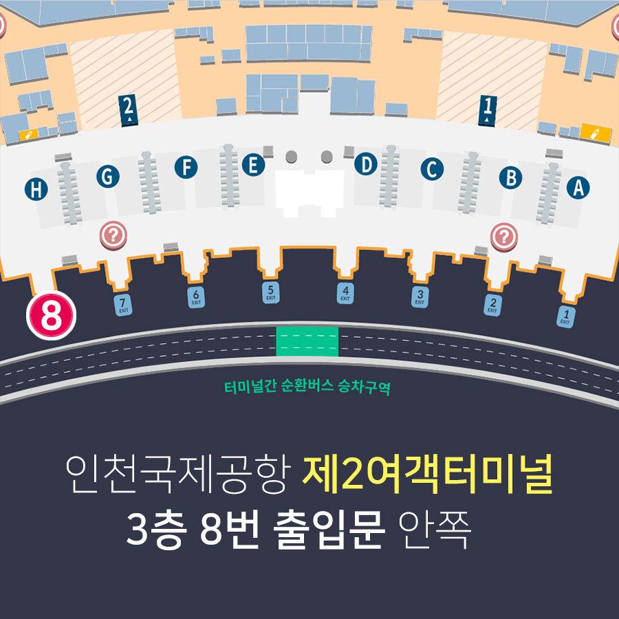 <인천국제공항 제2여객터미널 3층 8번출구>