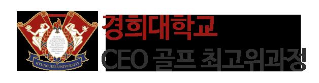 경희대 CEO골프최고위과정