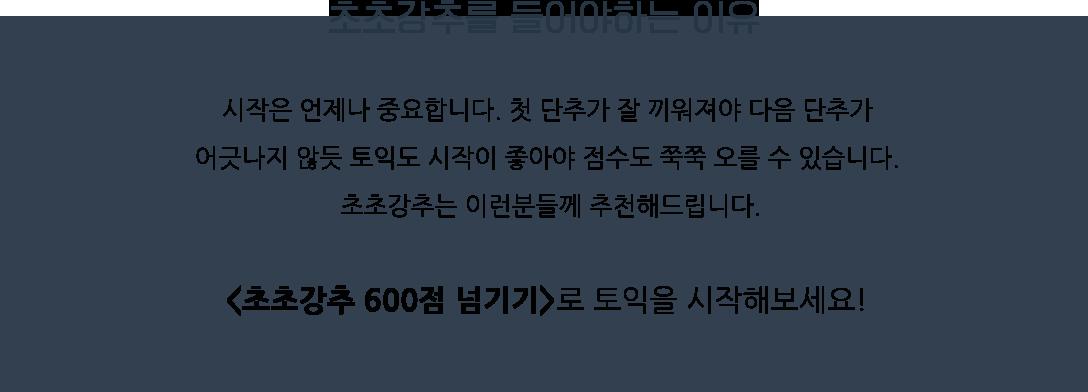 초초강추 700점 넘기기 수업소개