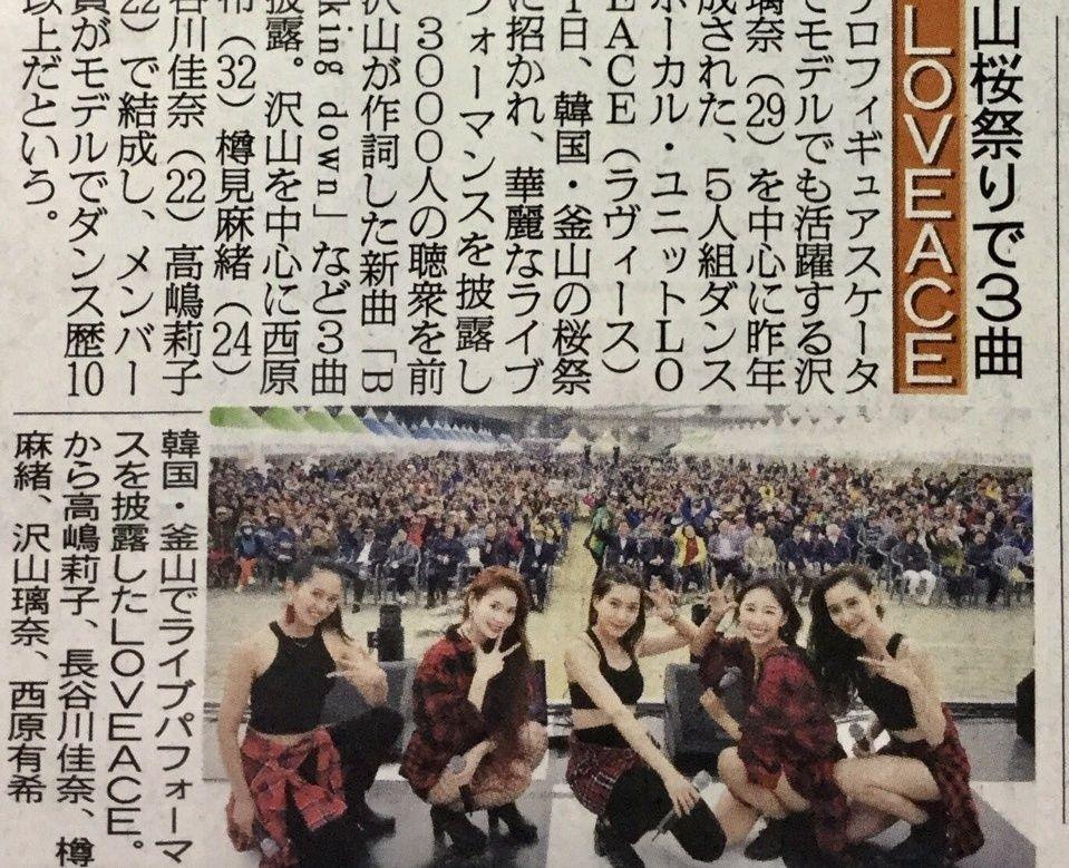 일본아이돌그룹 LOVEACE