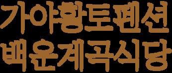가야황토펜션