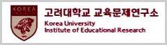 고려대교육문제연구소 죽음교육센터 (센터장: 임병식)