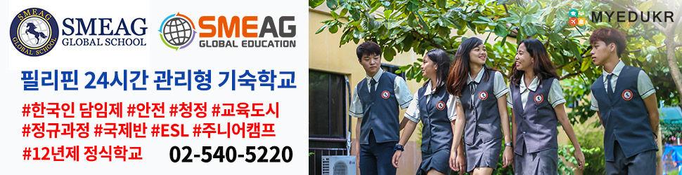 한국인 담임제 24시간 관리형 기숙학교 by SMEAG