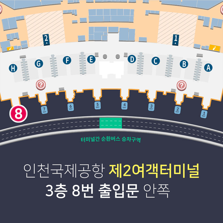 인천국제공항 제2여객터미널 3층 8번 출입문 앞