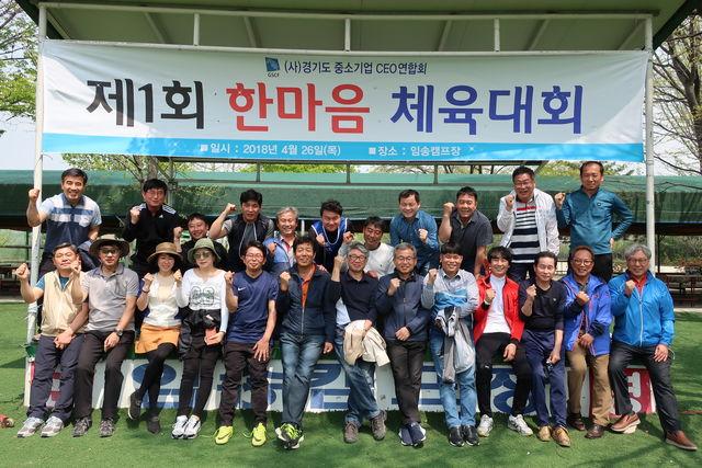 18.04.26-제1회 한마음체육대회(임송캠프장)