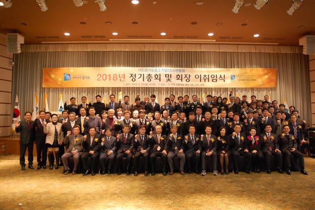 18.02.23-본회 정기총회 및 이취임식