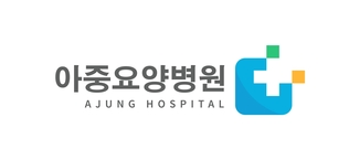 아중요양병원