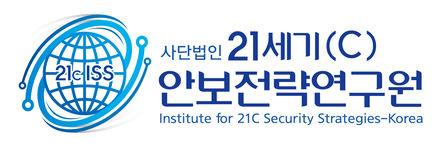 (사)21세기(C) 안보전략연구원