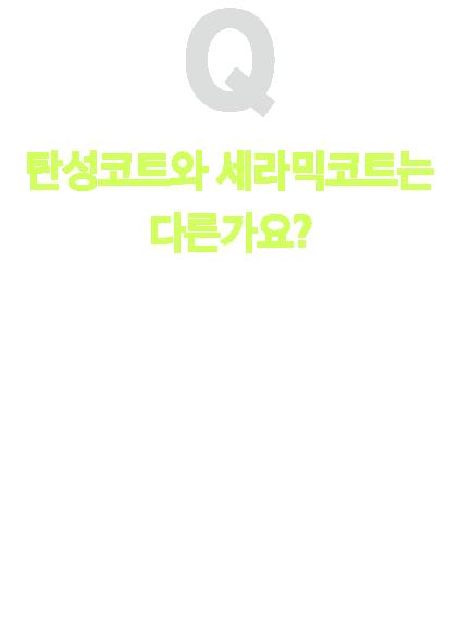 [FAQ] 탄성코트와 세라믹코트는 다른가요?