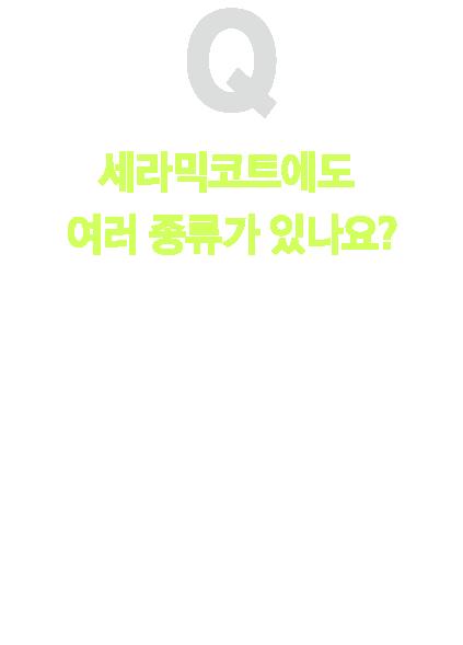 [FAQ] 세라믹코트의 종류?