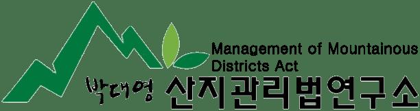 박대영 산지관리법연구소