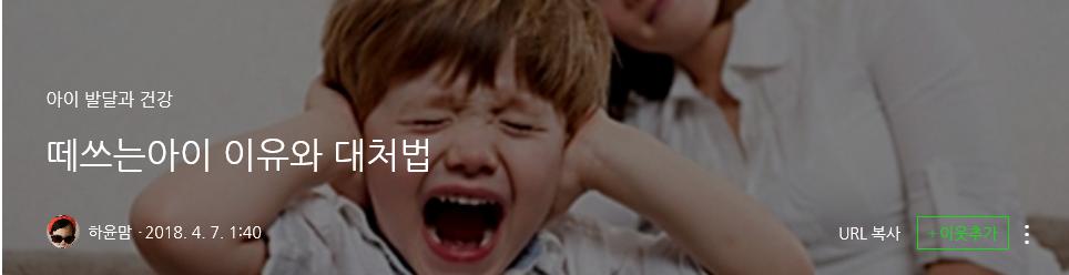 떼 쓰는 아이 이유와 대처법 </br>  by 하윤맘(네이버블로그)