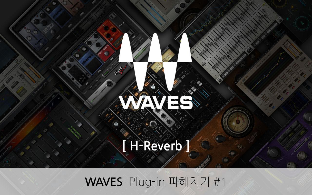 [H-Reverb] 고화질 PDF로 자세히 보기