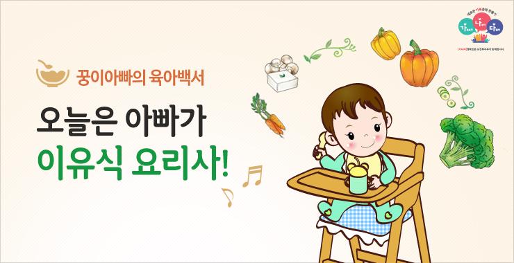 오늘은 아빠가 이유식 요리사!  </br> by 짝꿍패밀리(네이버포스트)