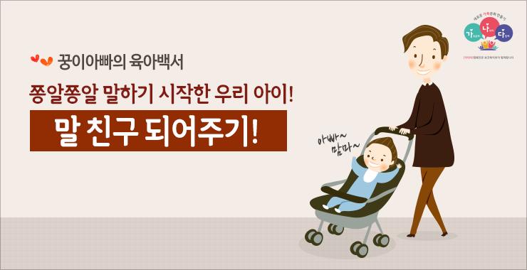 쫑알쫑알 말하기 시작하는 아이! 말 친구 되어주기!  </br> by 짝꿍패밀리(네이버포스트)
