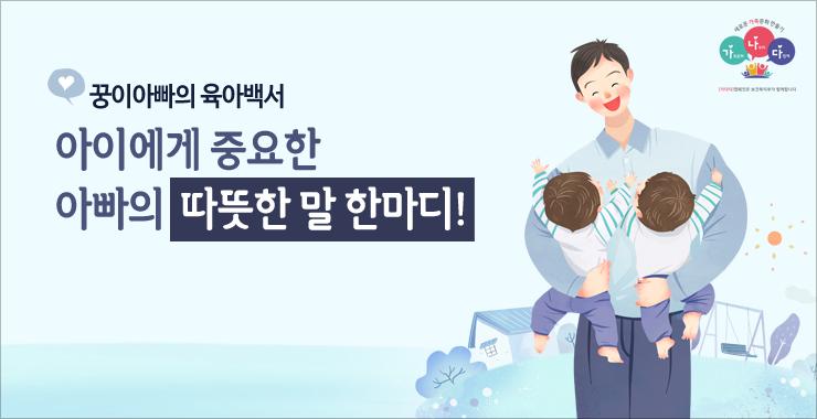 아이에게 중요한 아빠의 따뜻한 말 한마디!  </br> by 짝꿍패밀리(네이버포스트)