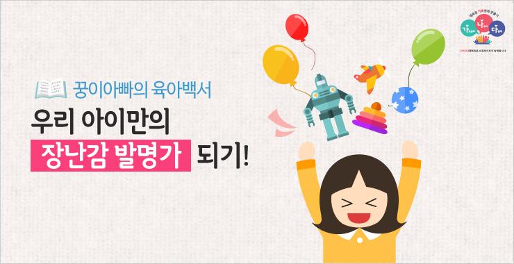 우리 아이만의 장난감 발명가 되기!  </br> by 짝꿍패밀리(네이버포스트)