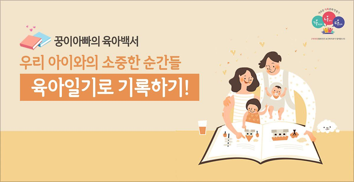 아이와의 소중한 순간들 육아일기로 기록하기!   </br> by 짝꿍패밀리(네이버포스트)