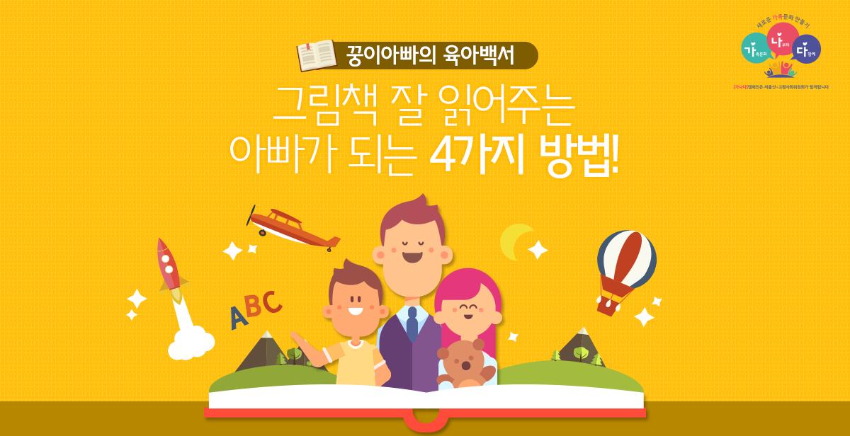 그림책 잘 읽어주는 아빠가 되는 4가지 방법!  </br> by 짝꿍패밀리(네이버포스트)