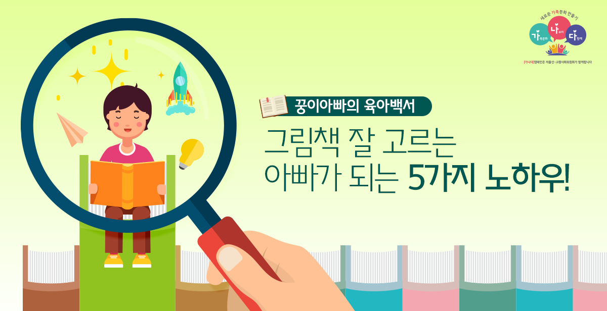 그림책 잘 고르는 아빠가 되는 5가지 노하우!  </br> by 짝꿍패밀리(네이버포스트)