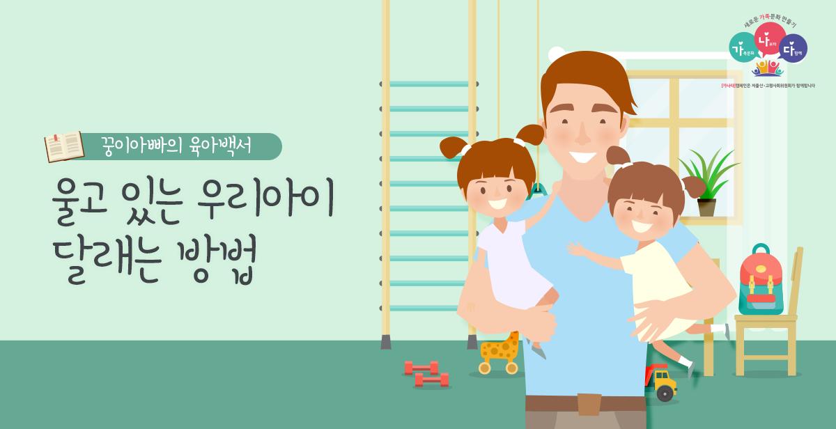울고 있는 우리아이 달래는 방법  </br> by 짝꿍패밀리(네이버포스트)