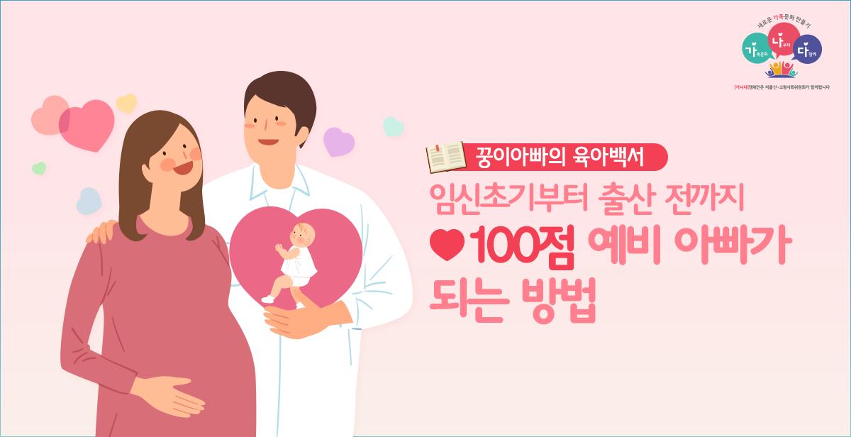 임신초기부터 출산 전까지, 100점 예비 아빠가 되는 방법  </br> by 짝꿍패밀리(네이버포스트)