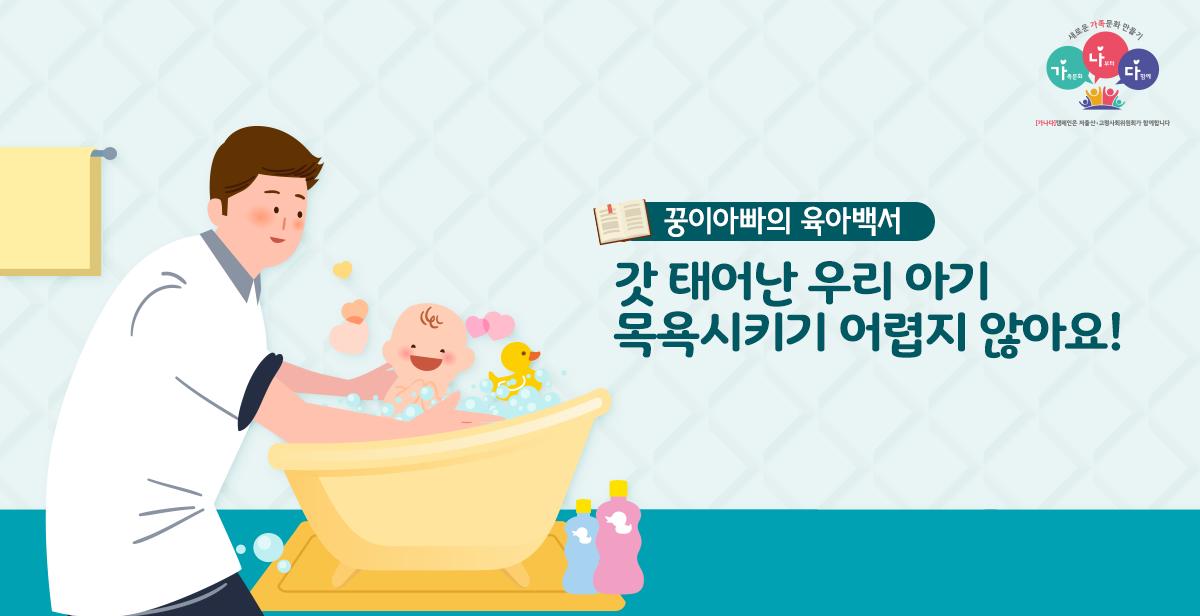 갓 태어난 우리 아기 목욕시키기, 어렵지 않아요! </br>  by 짝꿍패밀리(네이버포스트)