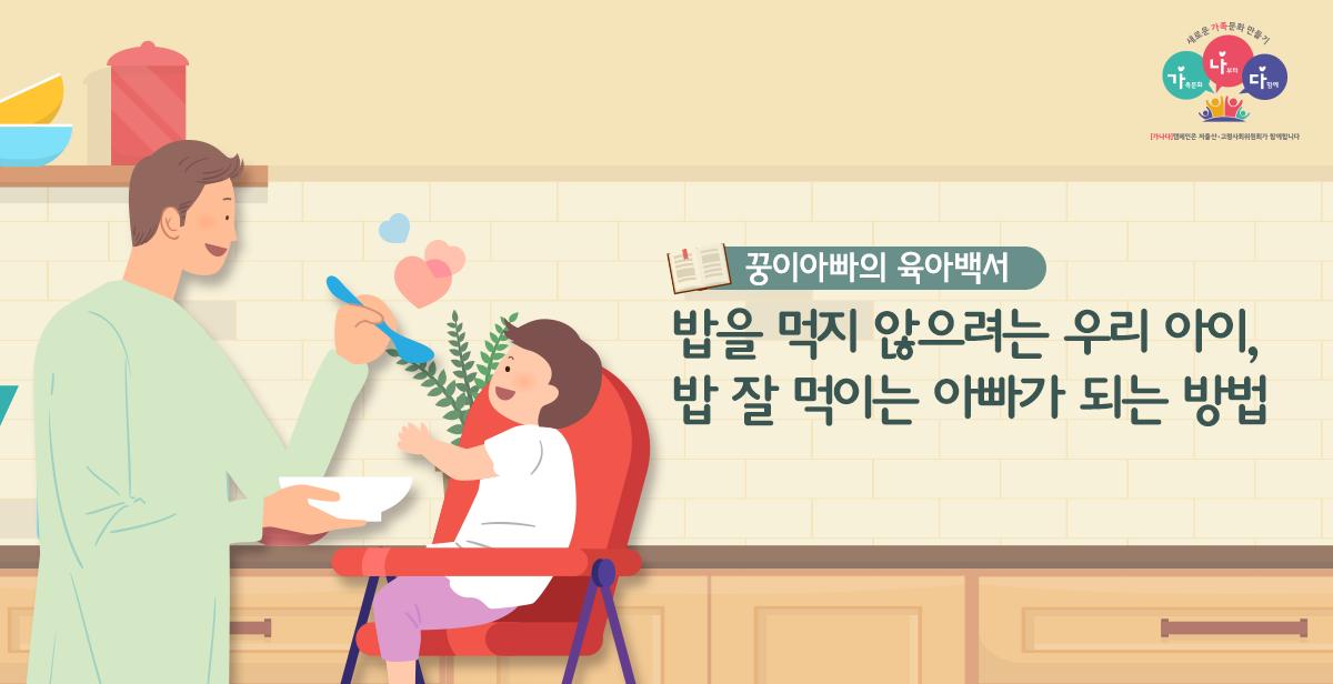 밥을 먹지 않으려는 우리 아이, 밥 잘 먹이는 아빠가 되는 방법!  </br> by 짝꿍패밀리(네이버포스트)