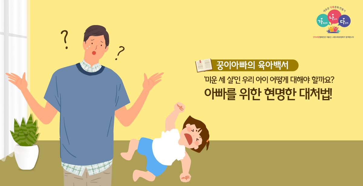 '미운 세 살'인 우리 아이 어떻게 대해야 할까요? 아빠를 위한 현명한 대처법!  </br>  by 짝꿍패밀리(네이버포스트)
